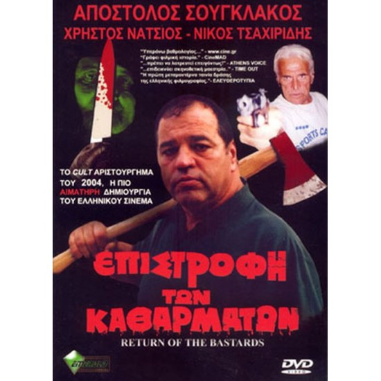 RETURN OF THE BASTARDS - Motion Picture DVD